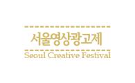 서울영상광고제