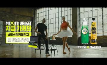 MIX IT UP 캠페인 Hip Hop x Ballet 편